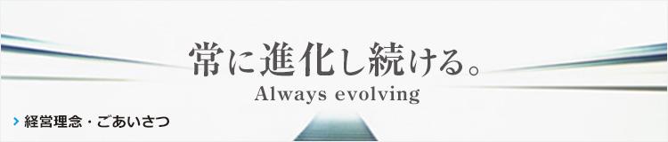 常に進化し続ける