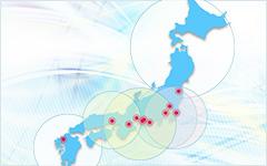 全国を網羅するネットワーク