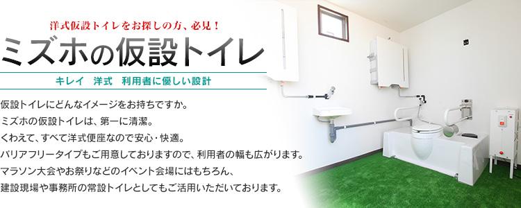 ミズホの仮設トイレ