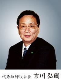 代表取締役会長 吉川 弘國