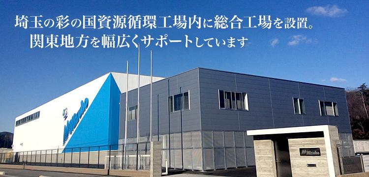 埼玉の彩の国資源循環工場内に 総合工場が関東地方の新拠点として誕生