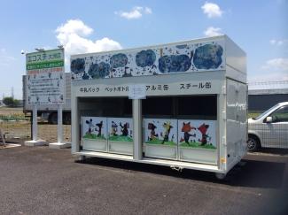 ※写真は静岡県の回収ステーション『エコステ』